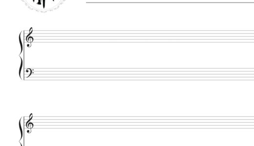 【無料】ピアノ 五線紙 ダウンロードサービス♬