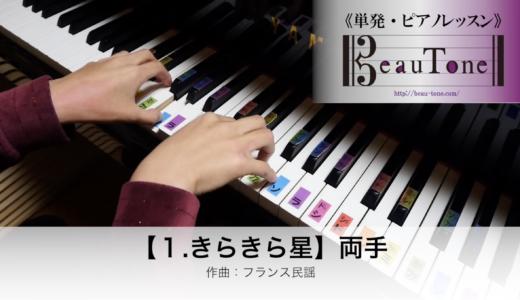 【無料】おてほん演奏動画公開! 音符の読み方からはじめる 大人のためのピアノ悠々塾 入門編 CD付