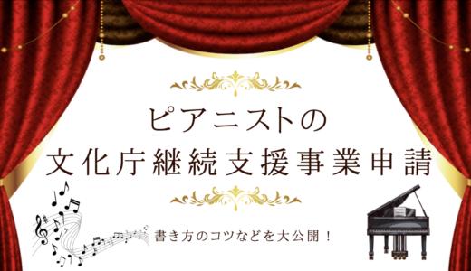 【ピアニストの書く】文化庁/文化芸術活動の継続支援事業/申請体験談