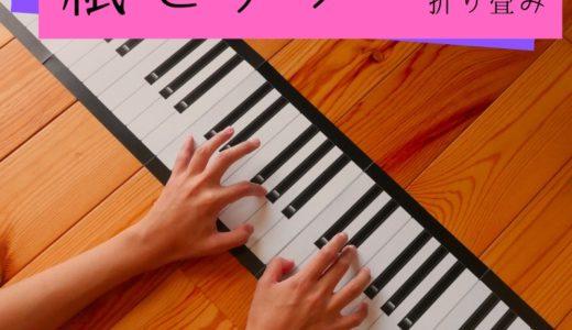 ロールピアノ より おすすめしたい【 紙ピアノ 】♬