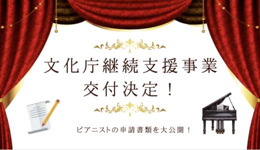 【交付決定】文化庁継続支援事業 〜ピアニストの申請書類大公開〜