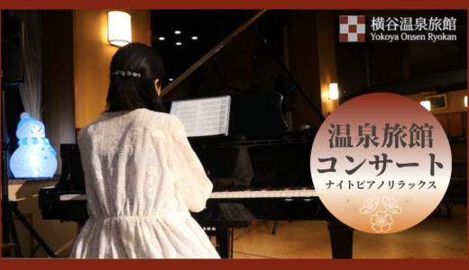横谷温泉旅館《ロビーコンサート出演》2021.3
