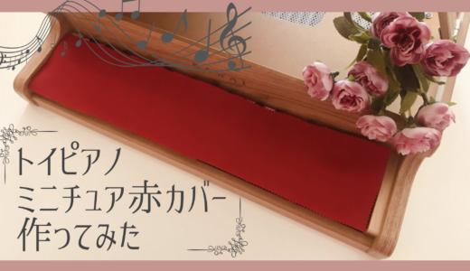 トイピアノ用ミニ赤カバー作ってみた