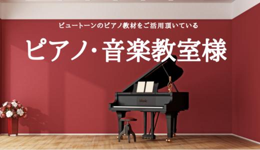 教材をご活用頂いているピアノ教室・音楽教室様