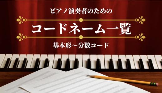 【コードネーム一覧】基本形・分数コード 〜ピアノ演奏者向け〜