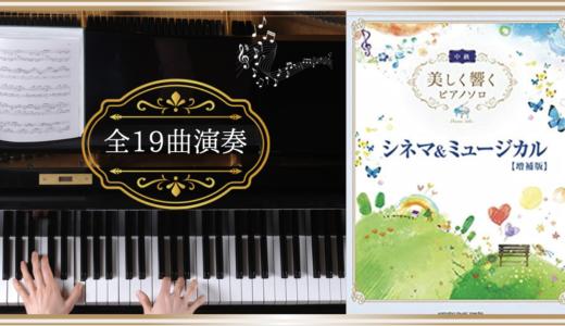 ピアノソロ 中級 美しく響く シネマ & ミュージカル【増補版】演奏