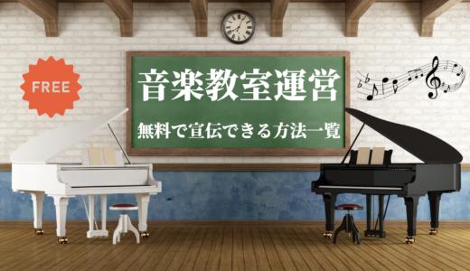 【無料で集客】音楽教室・ピアノ教室を無料掲載できるサイト一覧