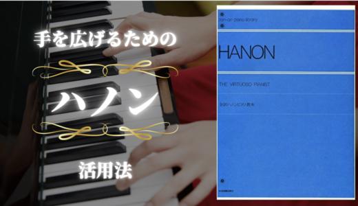 ピアノ  手を広げるための 【ハノン】活用術