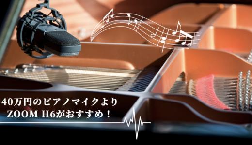 40万円するピアノマイクより、ZOOMh6がおすすめ!