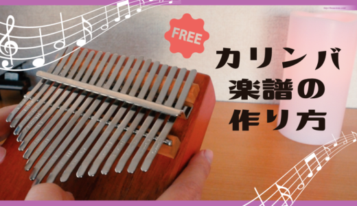 【無料】カリンバ楽譜の作り方《 音楽知識なくてOK! 》