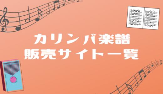 カリンバ楽譜一覧