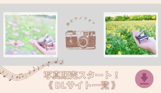 写真取扱サイト一覧《 旅するピアノフォト 》