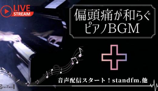 音声配信スタート《頭痛を和らげるピアノ BGM》