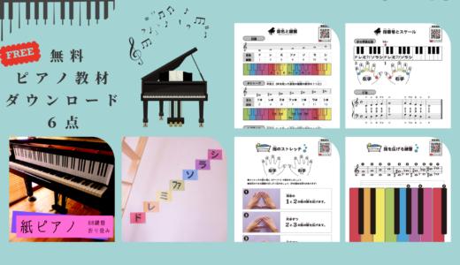 【無料】ピアノ教材DLデータ6点 -紙ピアノ-指番号-音名と音階-指のストレッチetc