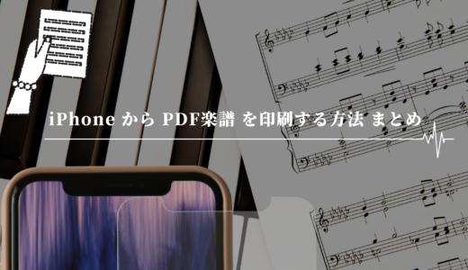iPhoneからPDF楽譜を印刷する方法まとめ