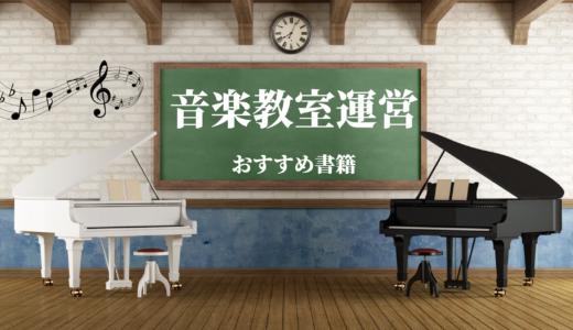 【おすすめ書籍一覧】 音楽教室 ・ ピアノ 教室運営を学べる