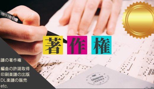 著作権をクリアにして楽譜を販売する方法〜編曲許諾〜印刷楽譜・DL楽譜〜