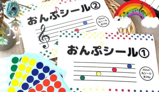 モンテッソーリ 【おんぷまるシール①②巻】 音楽・ピアノのシールはり教材 / DLデータ付き