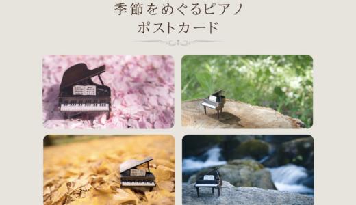 旅するピアノ 〜季節をめぐるポストカード〜