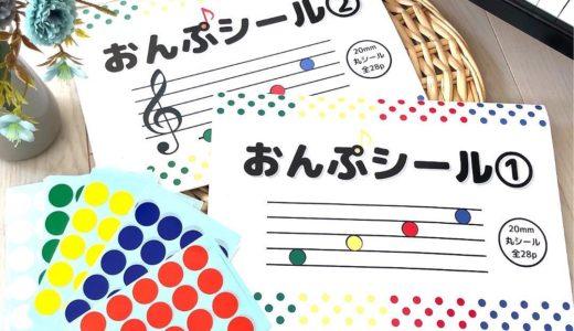 モンテッソーリ 【おんぷまるシール①②巻】 音楽・ピアノのシールはり教材